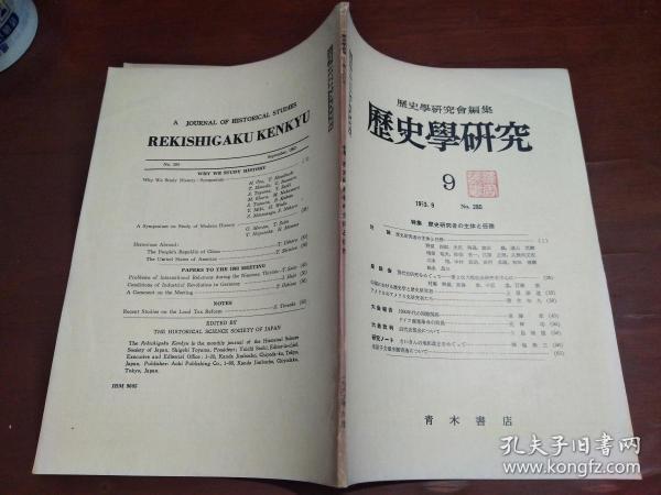历史学研究(历史学研究会编集)1953.9【全日文】