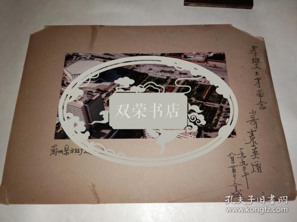 着名城市规划专家任震英签赠给郑孝燮的一张照片《兰州东方广场一角》