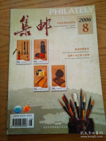 集邮2006-8