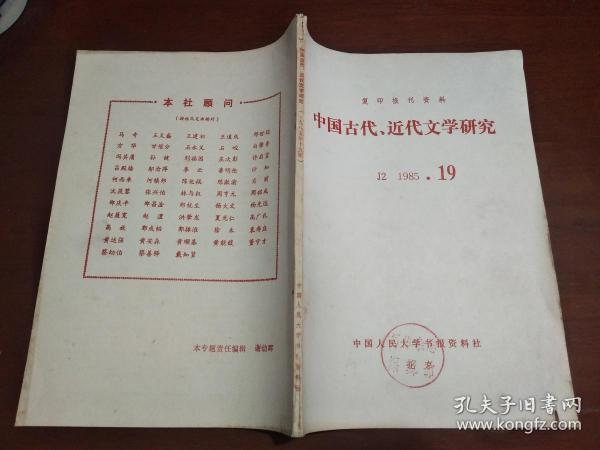 复印报刊资料:中国古代、近代文学研究(J2 1985年19期)