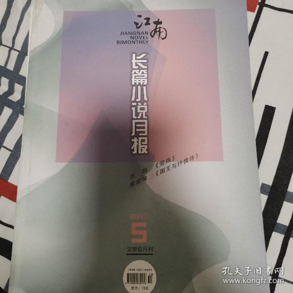 江南长篇小说
