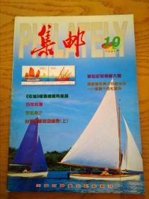 集邮2001-10