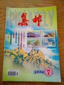 集邮2000-7