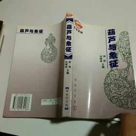 葫芦与象征