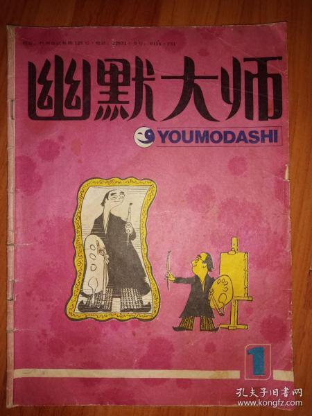 幽默大师创刊号1985