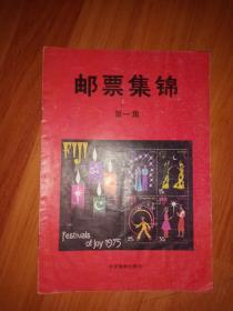 邮票集锦第一集+北京集邮1983 1 合售