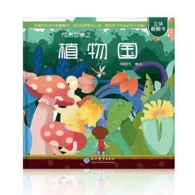 新书--成语故事之:植物园(精装)