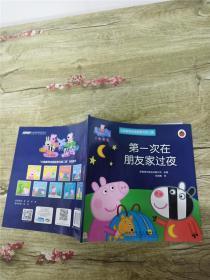 小猪佩奇动画故事书第二辑 第一次在朋友家过夜