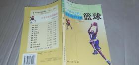篮球  大学体育系列教材(非体育专业)