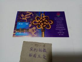 香港邮票 小型张 香港通用邮票小型张第14号【为纪念香港邮政参与中国1999世界集邮展览】1999年香港邮票小型张 全新