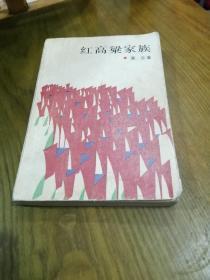 《紅高粱家族》解放軍文藝出版社