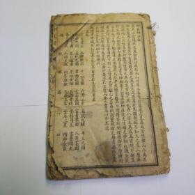 民国石印本柳庄相法全书