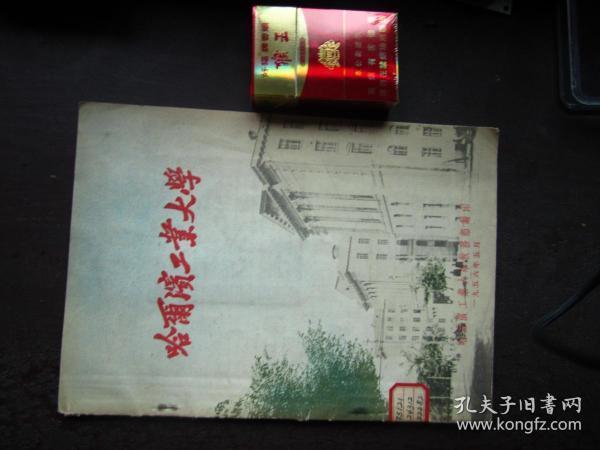50年代哈尔滨工业大学书