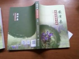 安泽县中药材普查大全(下册)一版一印 铜版纸