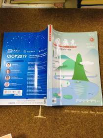 中国激光 笫46卷/笫5期 2019.5