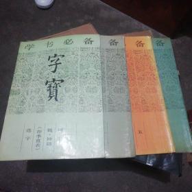 学书必备 字宝(一、二、五、七)四册合售