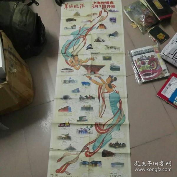 飞天2010上海世博会珍藏纪念版羊城晚报