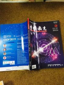 中国激光 2019. 4 笫 46卷 /笫4期