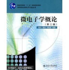 微电子学概论  第三版   第3版