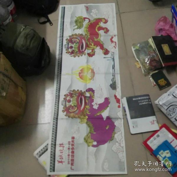 羊城晚报醒狮广州亚运会开幕珍藏纪念版