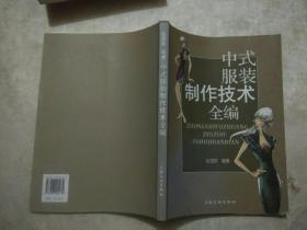 中式服装制作技术全编