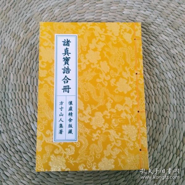 《诸真宝诰合册》内含846篇道教宝诰宝号,世界上最全的版本,另有儒释二教宝诰一百篇。珍藏本修道必备。