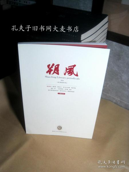 《朔风.文学双月刊》2019年.一度专刊