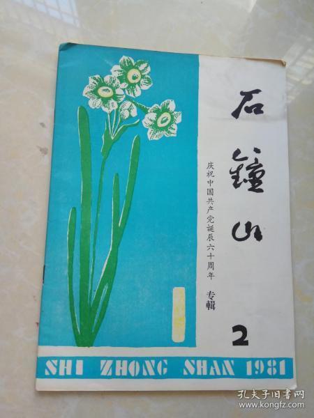 石钟山(庆祝中国人民共产党诞辰六十周年专辑)