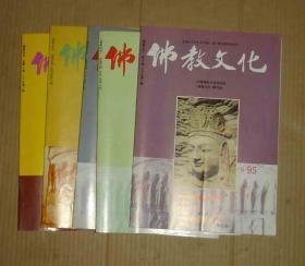 佛教文化     1995年第2.3.4.5.6期      71-437-51-09-09