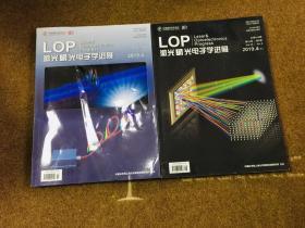 激光与光电子学进展2019年4 .笫56卷\笫7.8期 (上 下)