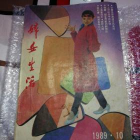 妇女生活1989   10