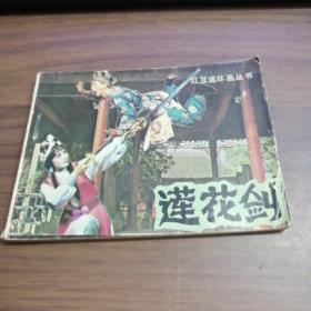 莲花剑(红豆连环画丛书)