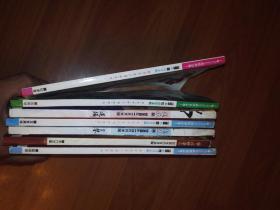 今古传奇:武侠月末【2008年第02、05、07、11、12期和2009年01、03期】7本合售