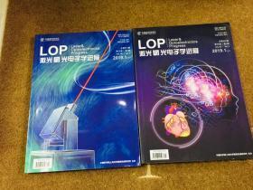 激光与光电子学进展2019年1 .笫56卷\笫1.2期 (上 下)