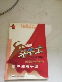 胜龙2000 斗牛士增强版 用户使用手册