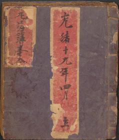 手抄秘本《丸药薄》全书共152单页面,只售高清仿古彩色影印本,精美线装而成。