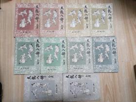天龙八部 五卷十册全 安徽文艺出版社