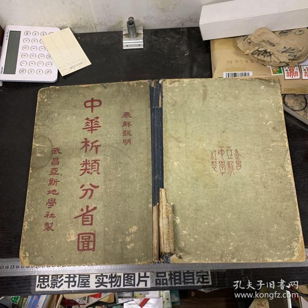 民国地图--中华析类分省图【中华民国18年出版  8开精装本】