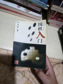围棋初级教材丛书:围棋入门