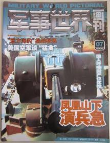 军事世界画刊 2006 第7期
