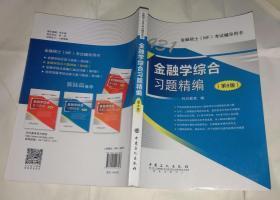 431金融学综合习题精编(第8版)