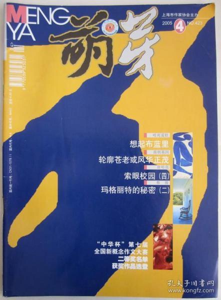 萌芽2005 4