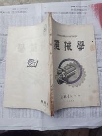 1948年东北职业学校出版《机械学》16开一厚册