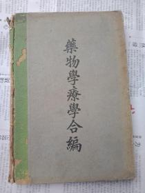 民国30年《药物学疗学合编》精装16开一册全