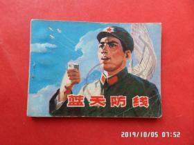 连环画: 蓝天防线