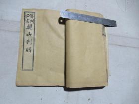 审判必需:《樊山判牍》 宣统3年 石印   共四卷,现只存两卷,卷一卷二两册合一册