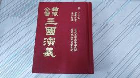 《绣像全图三国演义》影印版,精装一厚册