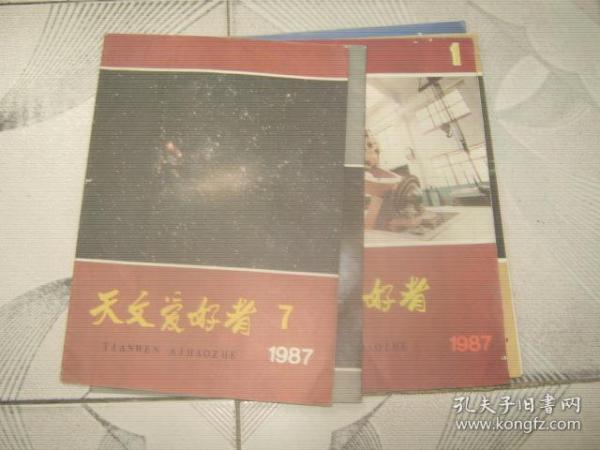 天文爱好者1987年第11期
