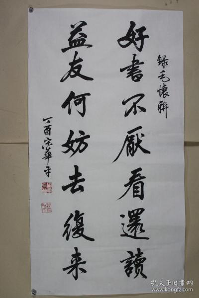 宋华平老师书法  好书不厌