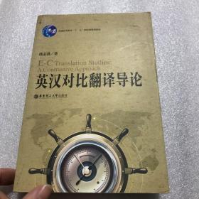 """普通高等教育""""十一五""""国家级规划教材:英汉对比翻译导论"""